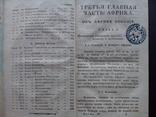 Всеобщая география 1819 Индия Америка Африка, фото №5