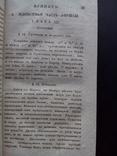 Всеобщая география 1819 Индия Америка Африка, фото №6