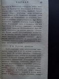 Всеобщая география 1819 Индия Америка Африка, фото №7