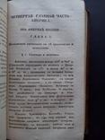 Всеобщая география 1819 Индия Америка Африка, фото №8
