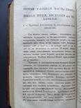 Всеобщая география 1819 Индия Америка Африка, фото №10