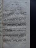Всеобщая география 1819 Индия Америка Африка, фото №11