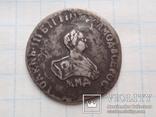 Гривенник 1741 Иоанн Антонович копия, фото №2