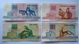 Беларусские рубли, зайчики, фото №2