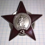 Копія (Орден красной звезды), фото №2