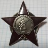 Копія (Орден красной звезды), фото №3