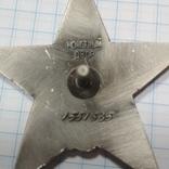 Копія (Орден красной звезды), фото №10