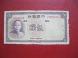 5 юаней 1937 Китай