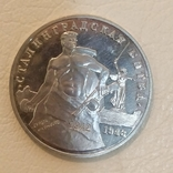 """1993 год.Три рубля""""50- летие Сталинградской битвы"""", фото №2"""