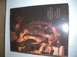 """Альбом""""Западно-европейская живопись 14-18 вв"""" в музеях Украины, фото №2"""