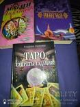 3 книги о магии одним лотом, фото №2