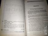 3 книги о магии одним лотом, фото №7