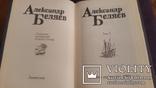 Собрание сочинений А.Беляева в 5 томах 1983г, фото №4