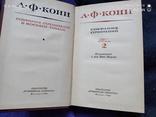 Собрание сочинений Ф.Кони 7томов, фото №3