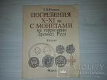 Погребения с монетами Древней Руси Каталог, фото №2