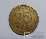 25 копеек 1992-1994-1996 (7 шт., см. описание), фото №7