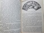 Легенды и мифы древней Греции. Н.А. Кун, фото №5