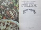 Закарпатськi народнi страви, фото №4