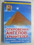 Пирамиды- космодром инопланетян. Откровения ангелов хранителей, фото №2