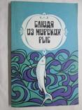 Блюда из морских рыб. Рецепты, фото №2