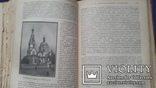 Россия полное географическое описание т7 Малоросия, фото №8