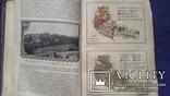 Россия полное географическое описание т7 Малоросия, фото №13
