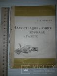 Иллюстрация в книге, журнале и газете 1931, фото №2