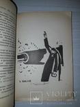 Иллюстрация в книге, журнале и газете 1931, фото №8