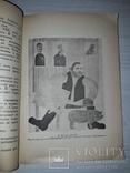 Иллюстрация в книге, журнале и газете 1931, фото №9