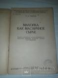 Махорка как масличное сырье 1932, фото №3