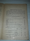 Махорка как масличное сырье 1932, фото №5