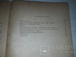 Махорка как масличное сырье 1932, фото №9