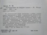 """Зигель """"Путешествие по недрам планет"""" 1988р., фото №6"""