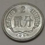 Китай 2 феня, 1956