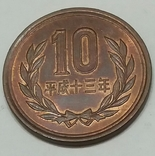 Японія 10 ієн, 2001