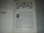 Полиграфическая промышленность Москвы до 1917 года тираж 2000, фото №7