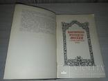 Полиграфическая промышленность Москвы до 1917 года тираж 2000, фото №12