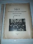 Херсонська центральна державна бібліотека 1928 тираж 100 українською., фото №2