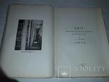 Херсонська центральна державна бібліотека 1928 тираж 100 українською., фото №3