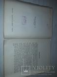 Херсонська центральна державна бібліотека 1928 тираж 100 українською., фото №4