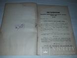 Прейскурант цен на рыбу и сельдь 1935, фото №8
