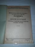 Прейскурант цен на консервы и правила торговли 1937, фото №2