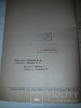 Прейскурант цен на консервы и правила торговли 1937, фото №3
