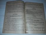 Прейскурант цен на консервы и правила торговли 1937, фото №7