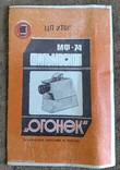 Фильмоскоп Огонек, фото №7
