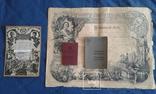 Похвальний лист 1911р. та грамота 1934р. с записом в трудову на одну, фото №2