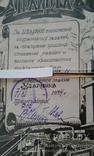 Похвальний лист 1911р. та грамота 1934р. с записом в трудову на одну, фото №8