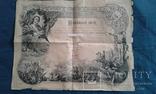 Похвальний лист 1911р. та грамота 1934р. с записом в трудову на одну, фото №11
