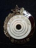 Знак за отличную стрельбу ркка копия, фото №2