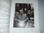 Народные артисты СССР Киев 1960, фото №8